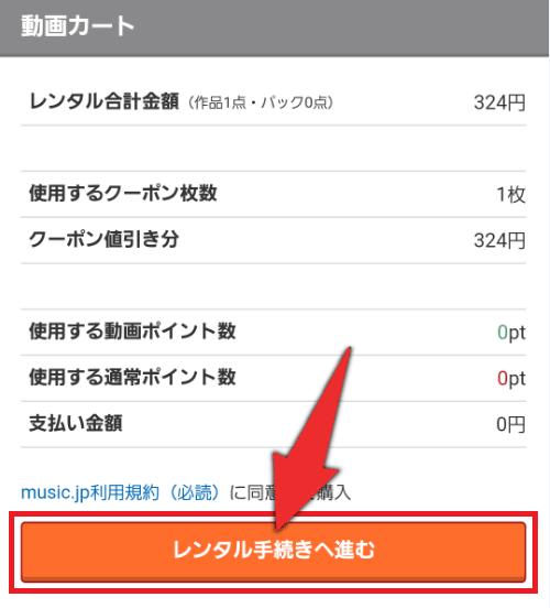 music.jpのクーポンでレンタルする手順5
