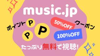 music.jpのポイント&クーポンでたっぷり無料視聴!