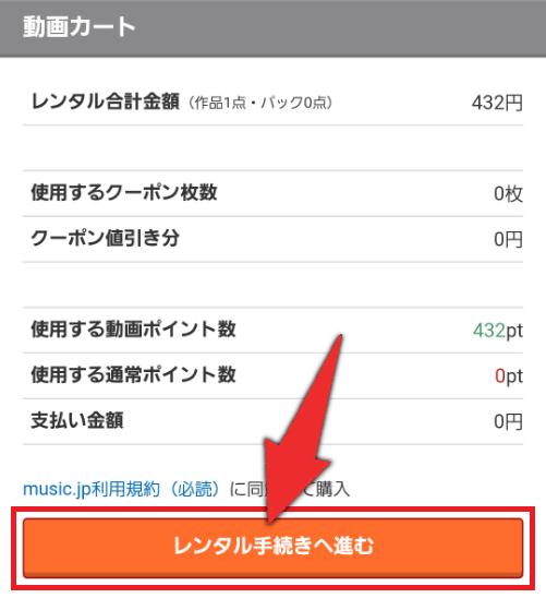 music.jpでポイントレンタルする手順6