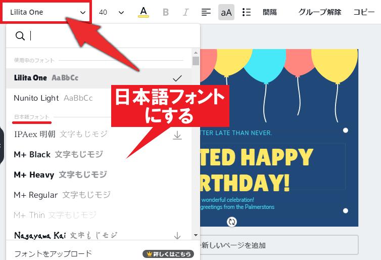 日本語フォントに変更