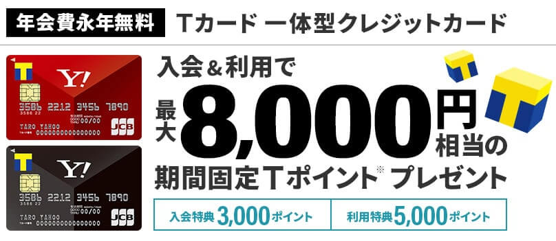 Yahoo!JAPANカードで最大8,000ポイント