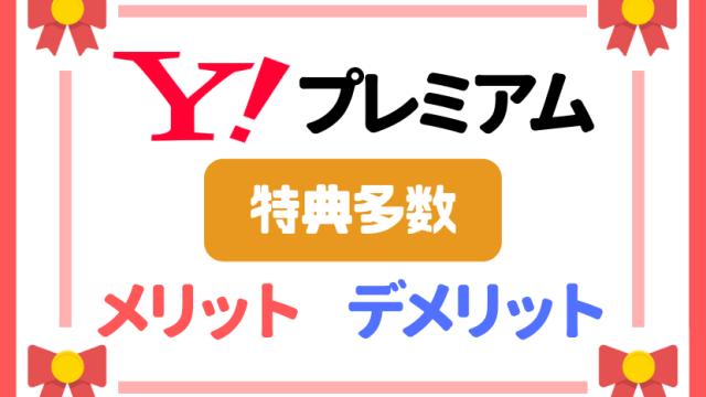 Yahoo!プレミアムのメリット・デメリット