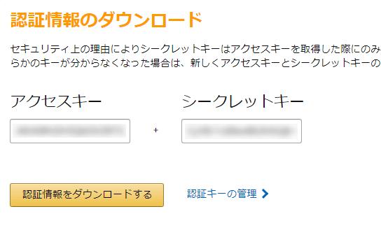 AmazonアソシエイトのAPI取得方法3
