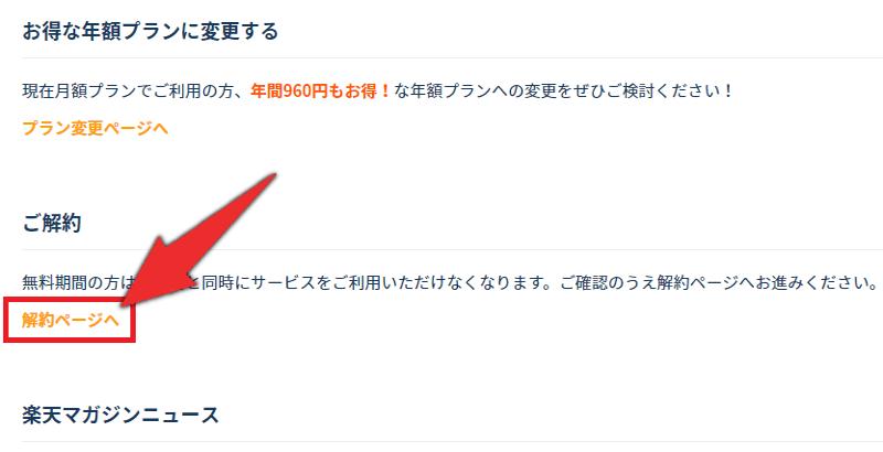 楽天マガジンの解約手順のPC編3