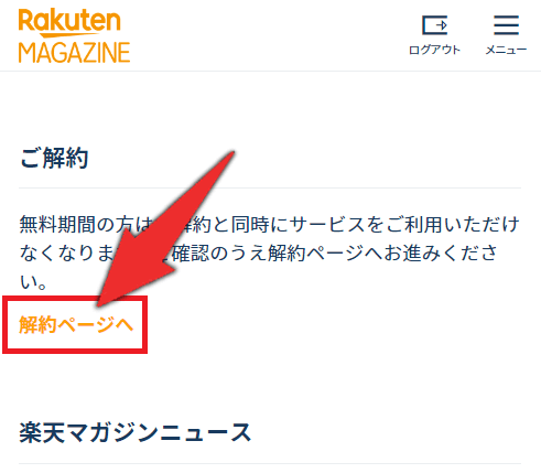 楽天マガジンの解約手順のスマホ編3