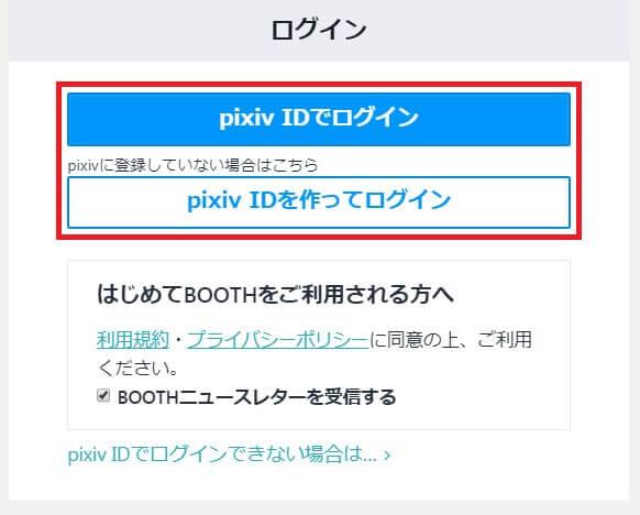 pixivのアカウント作成方法1