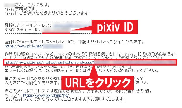 pixivのアカウント作成方法4