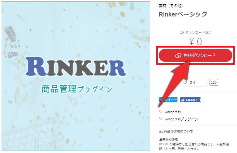 Rinkerベーシックの導入方法1