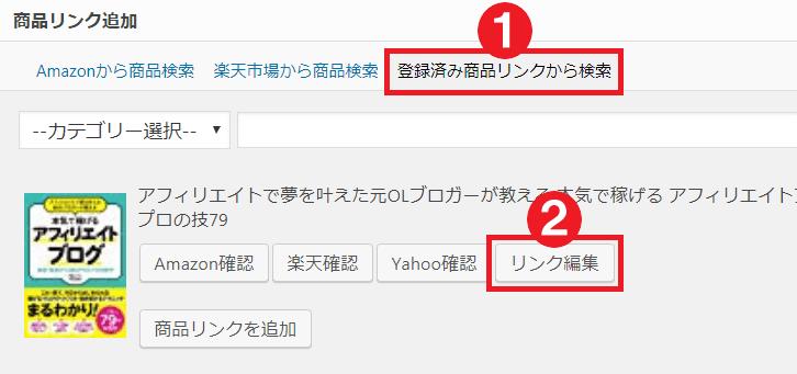商品リンクの編集方法1