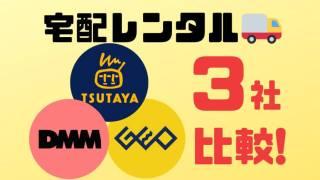 TSUTAYA・DMM・ゲオの宅配レンタル3社比較!