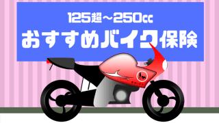 125超~250㏄におすすめなバイク保険