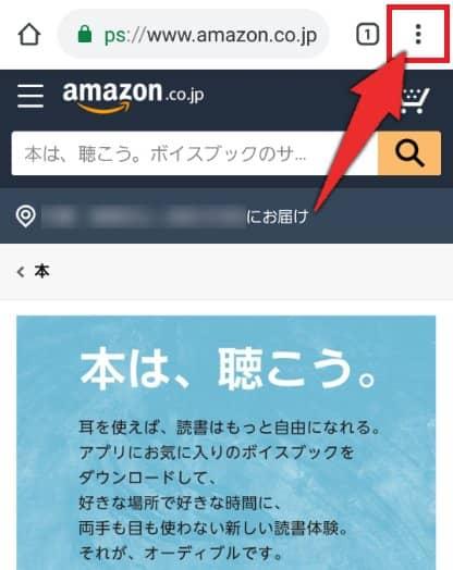 Android版解約手順1:画面上部URLバー右側にある「3点マーク」をタップ