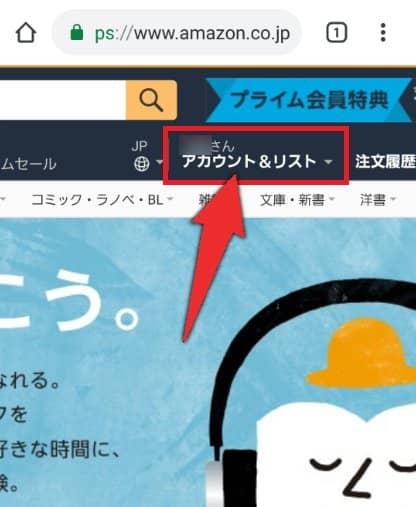 Android版解約手順3:画面右上にある「~さんアカウント&リスト」をタップ