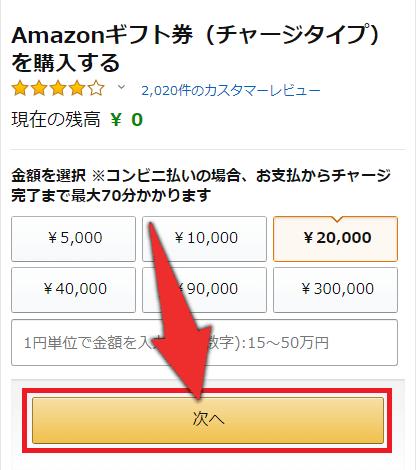 Amazonチャージタイプの注文画面