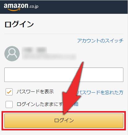 Amazonチャージの手順3