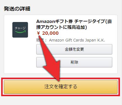 Amazonチャージの手順5