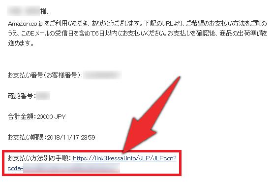 Amazonチャージの支払い手順に関するURL