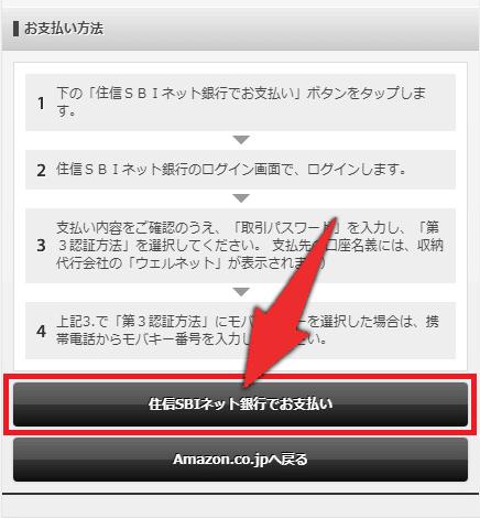 Amazonチャージの手順9