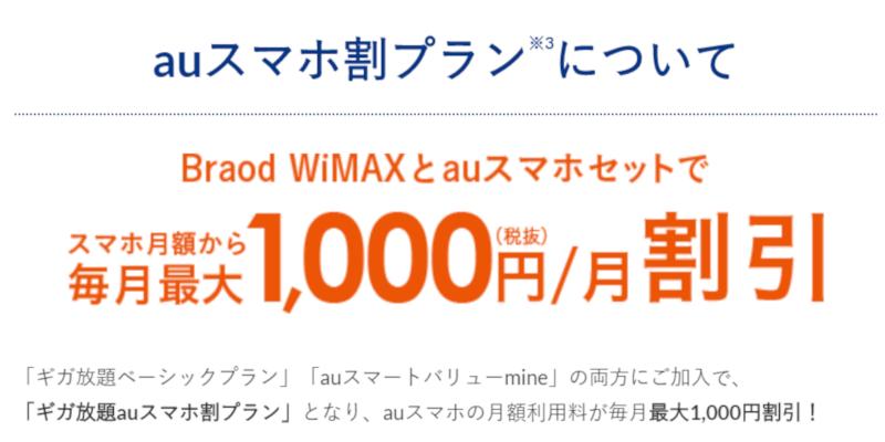 auスマホとWiMAXのセットならスマホの月額最大1,000円引き