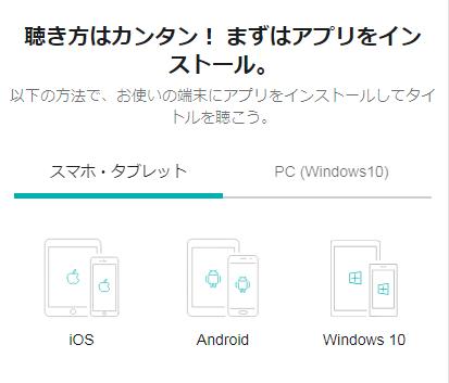 Audibleアプリの端末別インストールページ