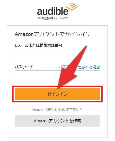 PC版退会手順3:Amazonアカウントにサインインする