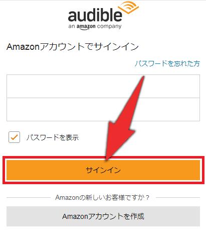 Audibleの登録手順2