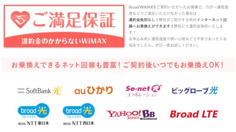 BroadWiMAXのご満足保証の詳細