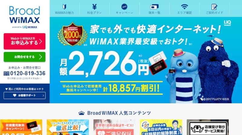 BroadWiMAXのトップページ