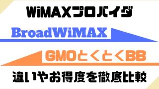 BroadWiMAXとGMOとくとくBBの違いやお得度を徹底比較
