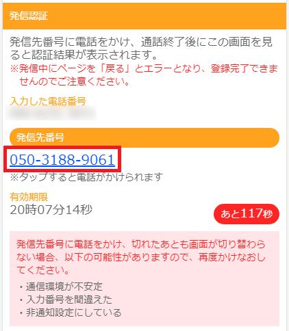 ファンくるのモニター応募手順7