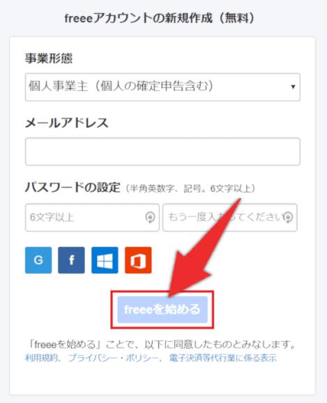 会計freeeの登録手順2:アドレス・パスワード入力後「freeeを始める」をクリック