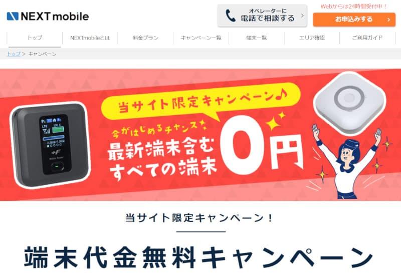 NEXTmobileのすべての端末0円キャンペーン中!