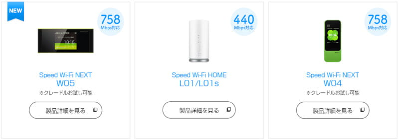 Try WiMAXの貸出機器