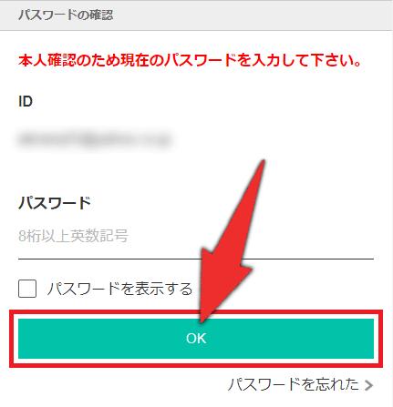 ビデオパスの登録手順12
