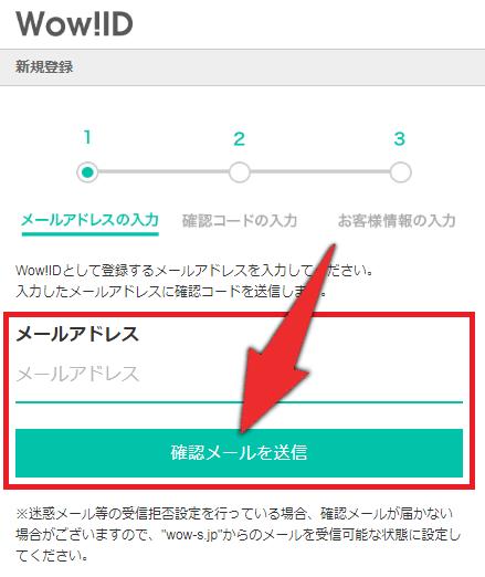 ビデオパスの登録手順3