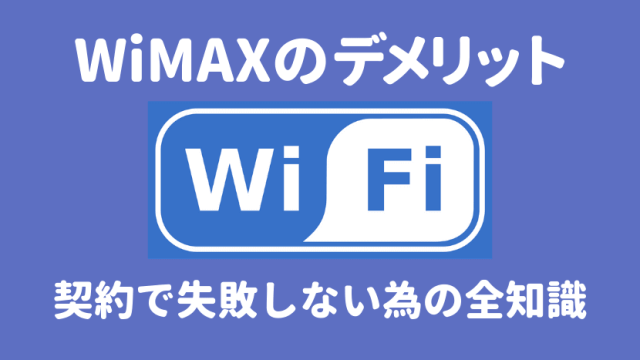 WiMAXのデメリット!契約で失敗しない為の全知識
