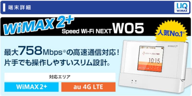 WiMAXの高速通信端末のW05