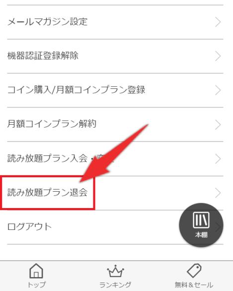 スマホ版ブックパス退会手順4:「読み放題プラン退会」をタップ
