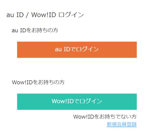 スマホ版ブックパス登録手順3:au IDかWow!IDでログイン
