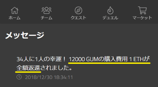 GUM購入費用のETH全額返還