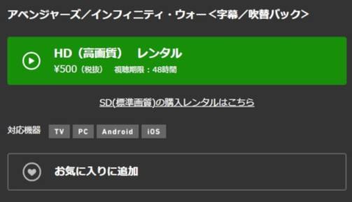 HD画質のレンタル価格は500円
