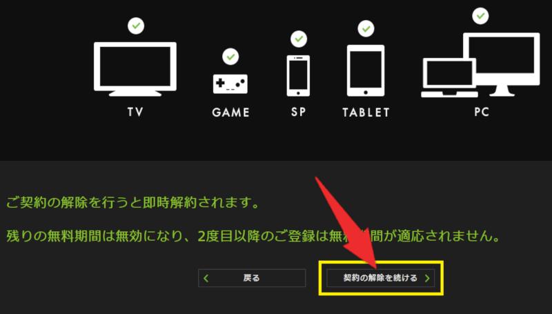 PC版Hulu解約手順4:下部の「契約の解除を続ける」をクリック