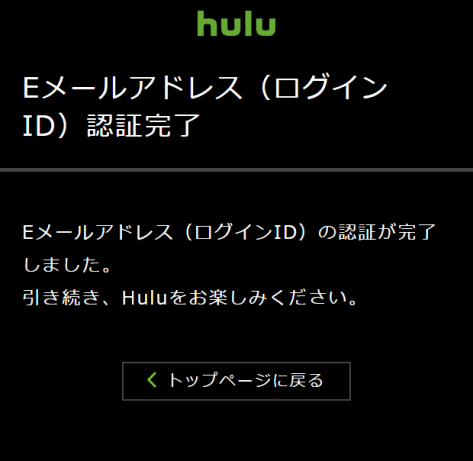 Huluのメール認証完了画面