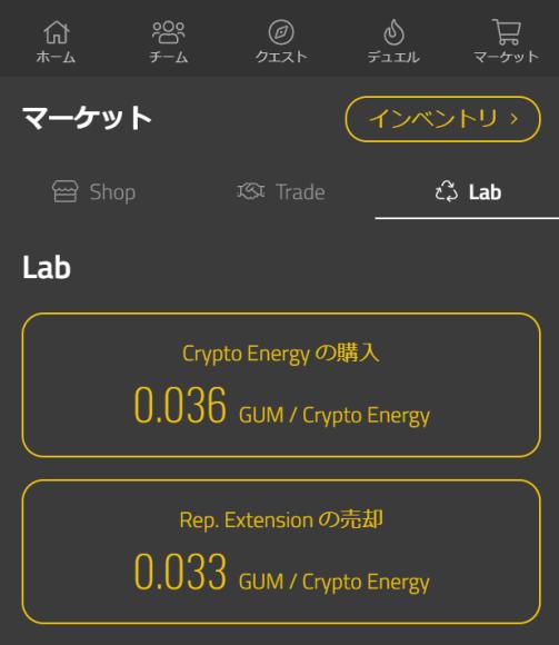 Labの「Crypto Energyの購入」と「Rep.Extensionの売却」