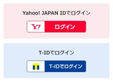 「Yahoo!Japan ID」か「T-ID」でログインして連携