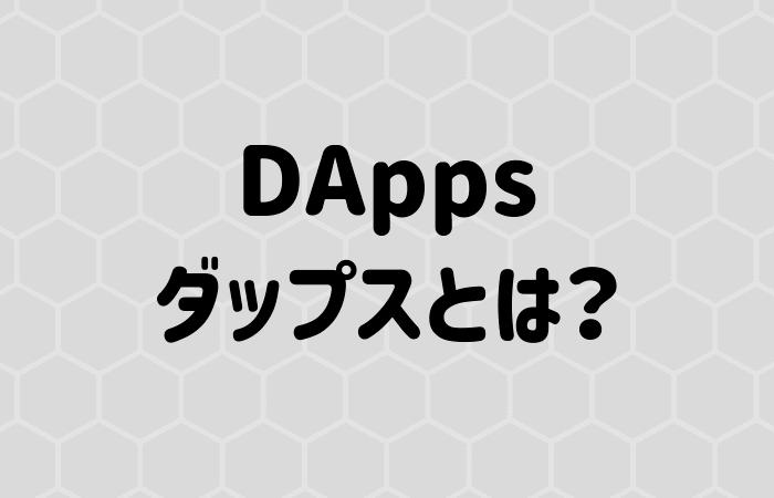 DApps(ダップス)とは?