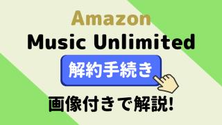 Amazon Music Unlimitedの解約手続きを画像付きで解説