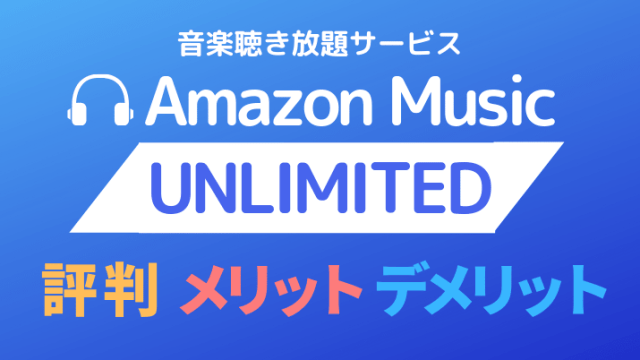 Amazon Music Unlimitedの評判・メリット・デメリット