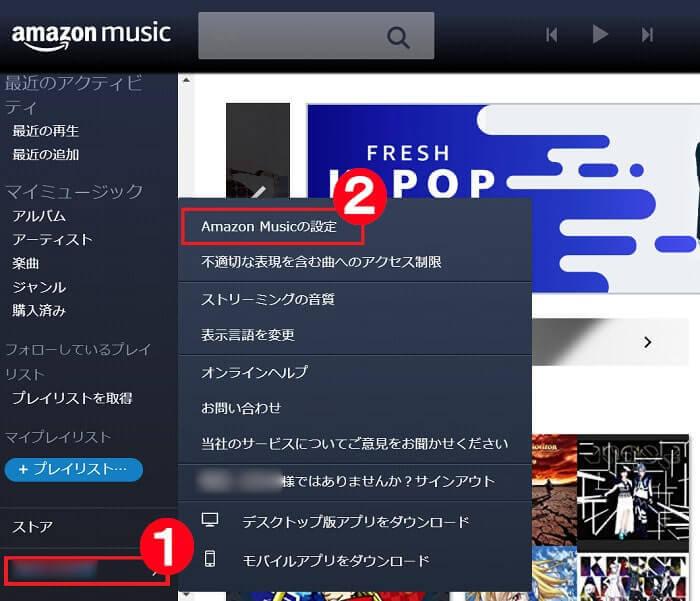 PC版Music Unlimitedの解約手順1:左下アカウントから「Amazon Musicの設定」を選択