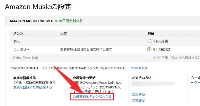 PC版Music Unlimitedの解約手順2:「会員登録をキャンセルする」を選択